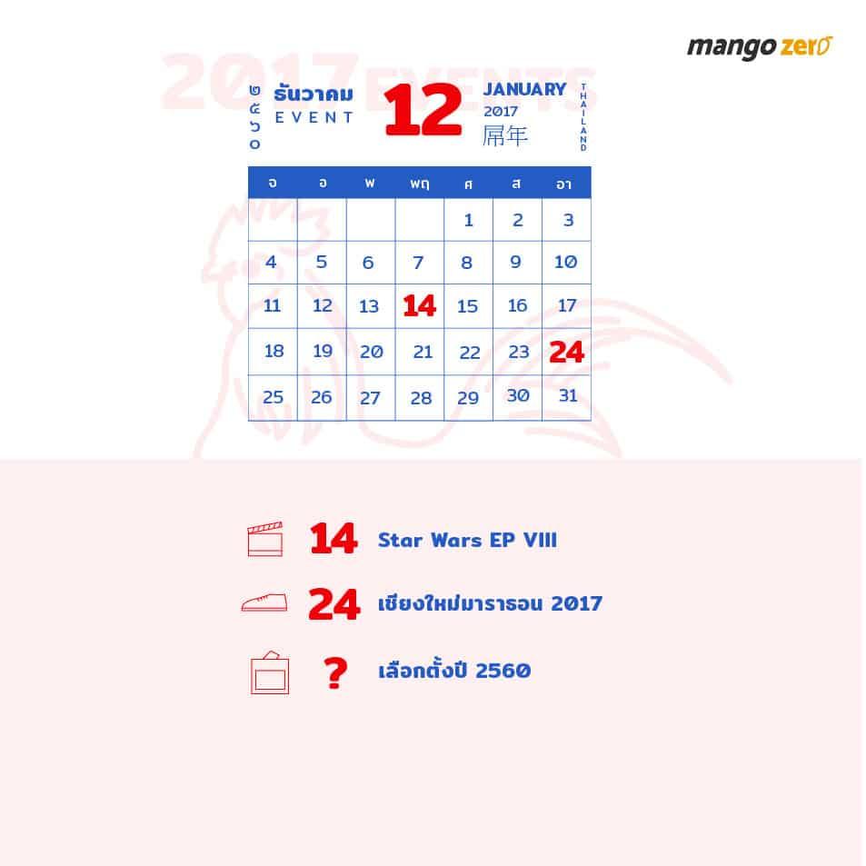 2017-50-events-calendar-12