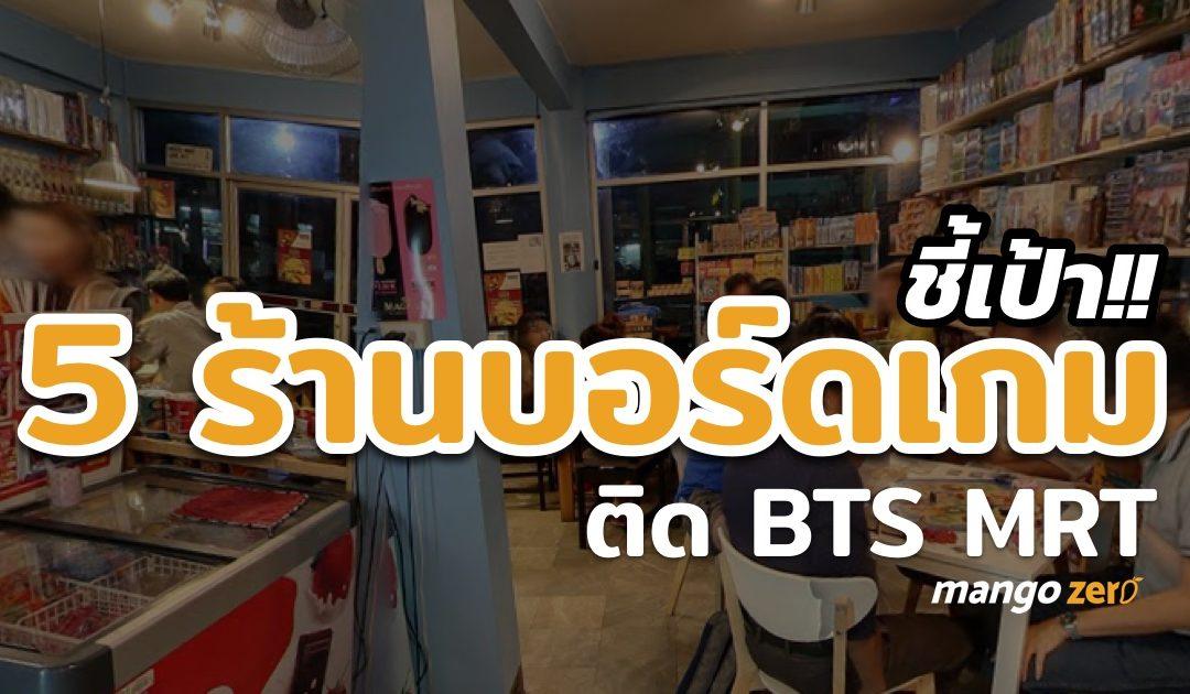 ชี้เป้า 5 ร้านบอร์ดเกมนัดเพื่อนไปง่าย ติด BTS – MRT