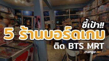 ชี้เป้า 5 ร้านบอร์ดเกมนัดเพื่อนไปง่าย ติด BTS - MRT