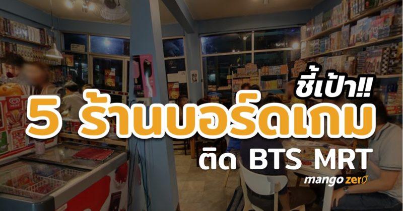 5-borad-game-cafe-featured