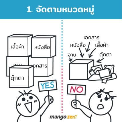 5-tips-to-organize-your-home-using-the-konmari-method-1