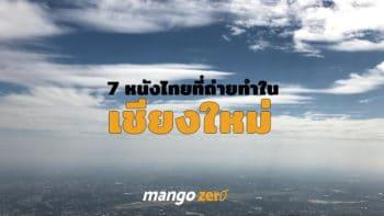7 หนังไทยที่ใช้ 'เชียงใหม่' เป็นสถานที่ถ่ายทำ