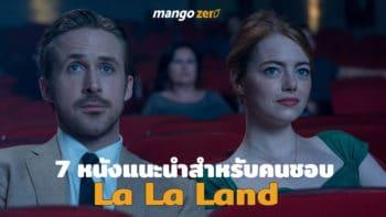 7 หนังแนะนำสำหรับคนที่ชอบ La La Land ควรดู