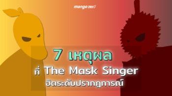 7 เหตุผลที่รายการ The Mask singer ฮิตระดับปรากฎการณ์