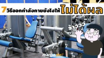 7 วิธีออกกำลังกายยังไงให้ 'ไม่ได้ผล'