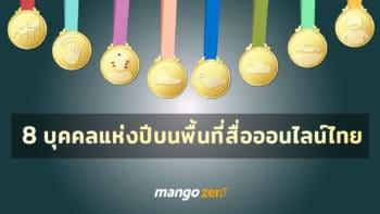 8 บุคคลแห่งปีบนพื้นที่สื่อออนไลน์ไทยประจำปี 2016 ใครได้รางวัลไหนบ้างมาดู!