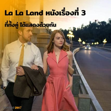 9-facts-you-should-know-about-la-la-land-1