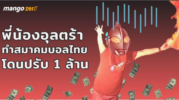 บทลงโทษจุดแฟลร์ กองเชียร์อุลตร้าฯ ทำสมาคมบอลไทยโดนปรับล้านบาท