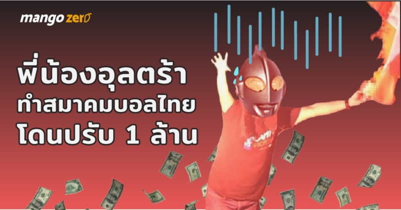 afc-penalty-football-association-of-thailand