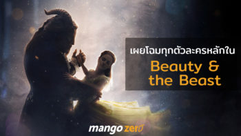 ดิสนีย์เผยโฉมทุกตัวละครหลักใน 'Beauty and the Beast' แบบจัดเต็ม