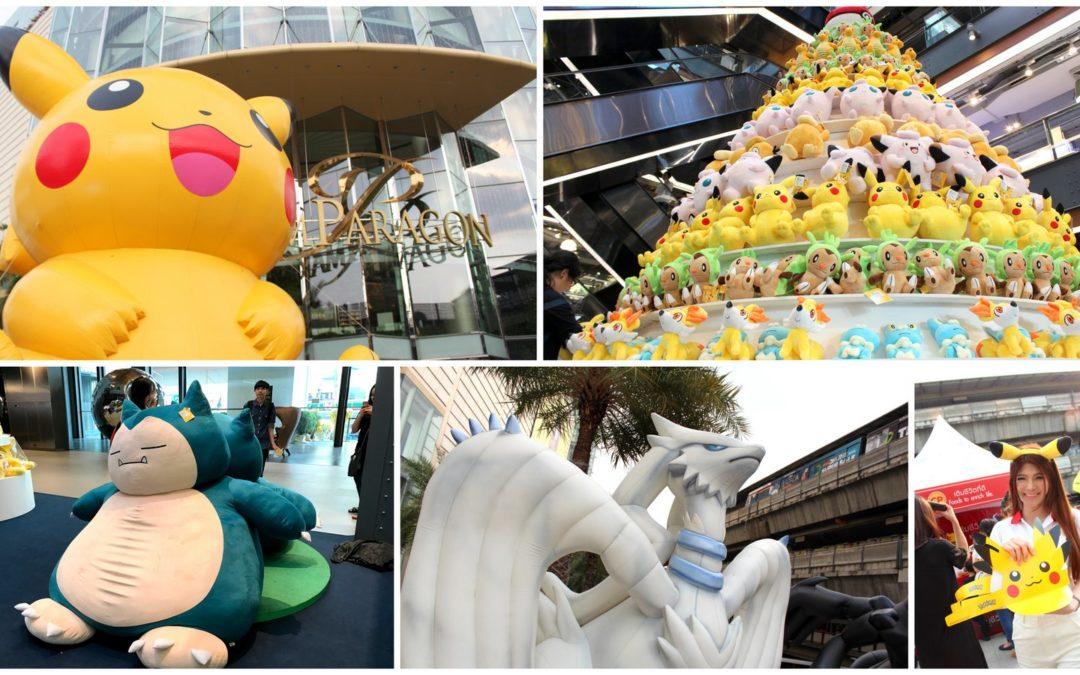พาทัวร์งานวันเด็ก 2560 เมื่อกองทัพ Pokemon บุกสยามพารากอน !!