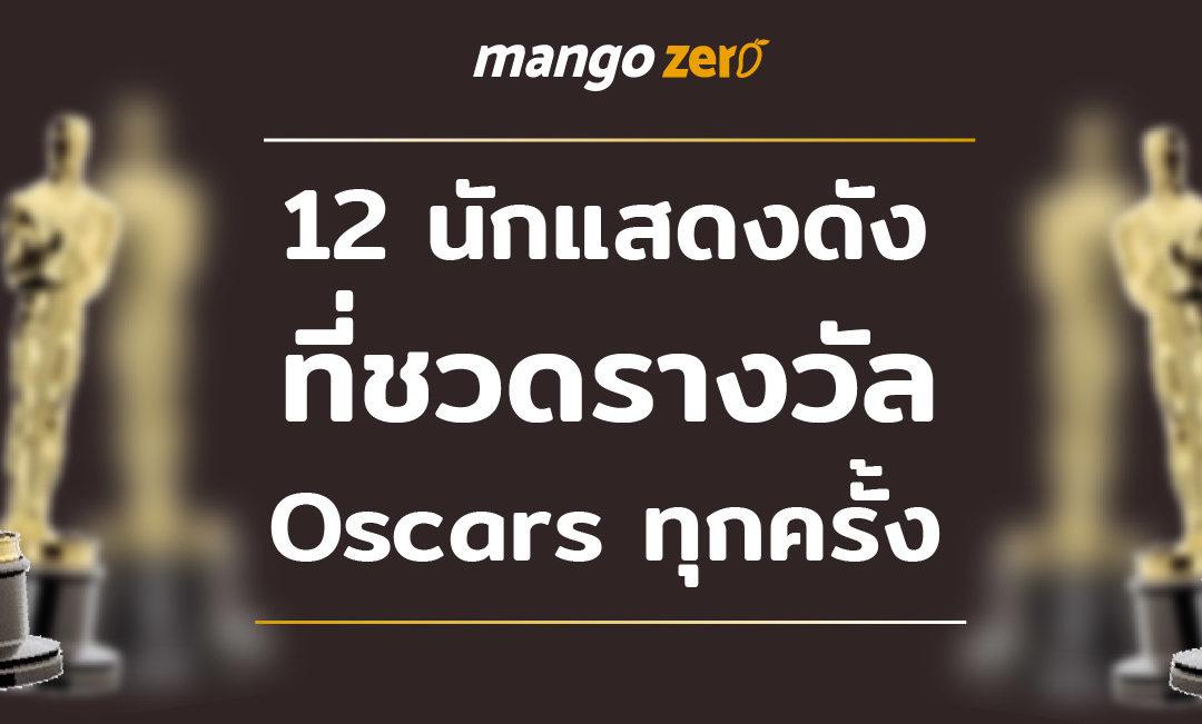 Oscars นี้ ช่างเหนื่อยนัก รวม 12 นักแสดงดังที่ชวดรางวัล oscars ทุกครั้ง !