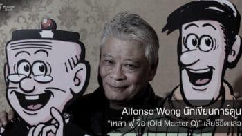 Alfonso Wong นักเขียนการ์ตูน