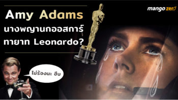 Amy Adams นางพญานกออสการ์ หรือนี่คือทายาทของ Leonardo?