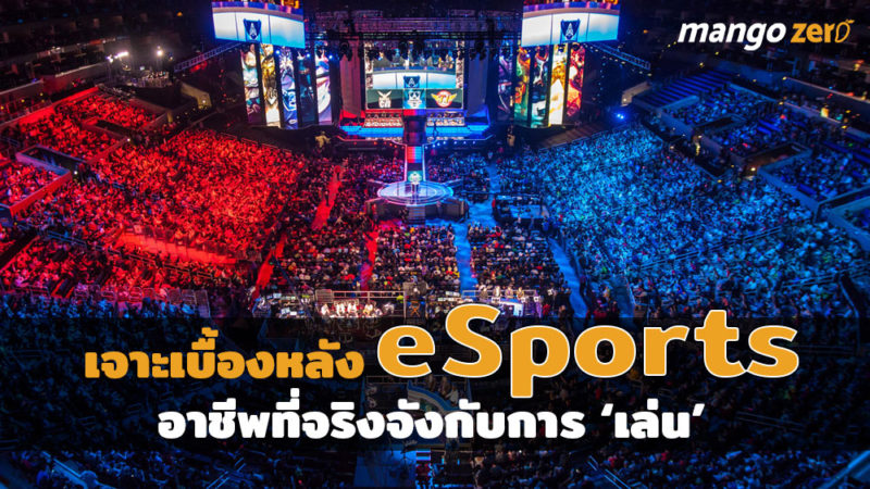 behind-the-scene-of-eSports