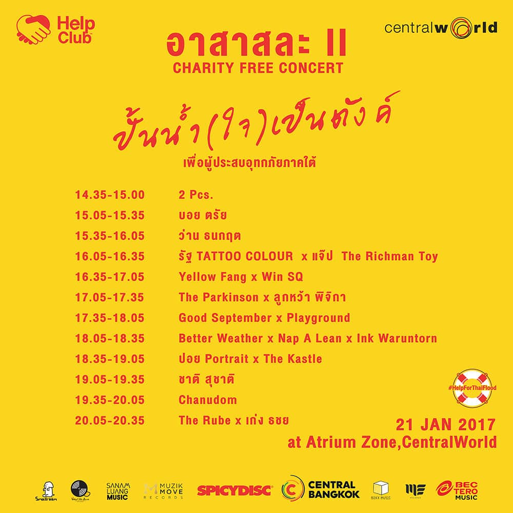 charity-free-concert-help-for-thai-flood-2