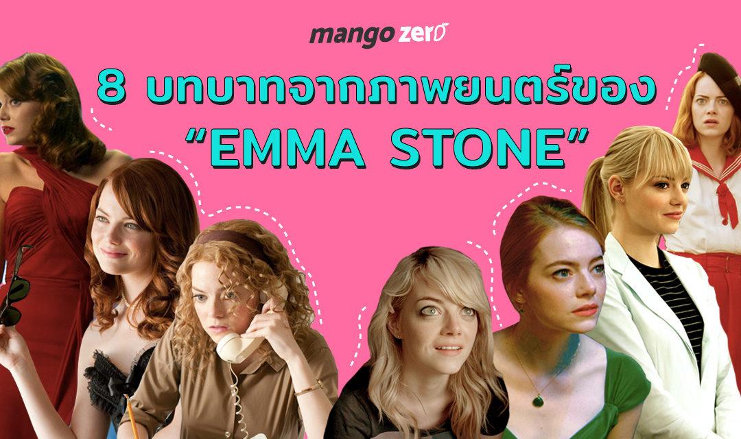 8 บทบาทจากภาพยนตร์ของ 'Emma Stone' ชอบลุคไหนกันมากที่สุด ?