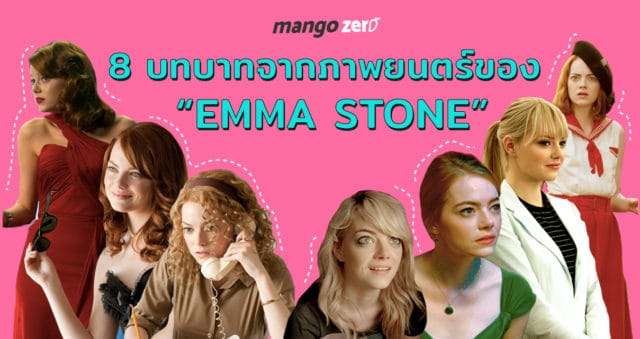 emma-stone-movies-feature