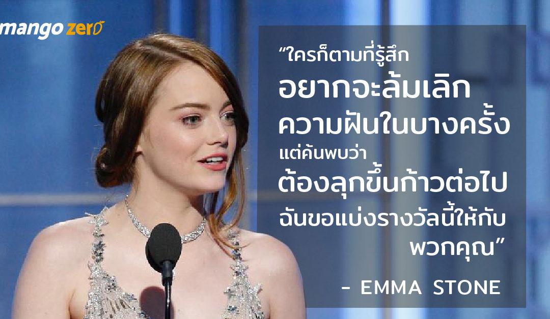 เอมม่า สโตน พูดกล่าวสุดซึ้ง หลังได้รับรางวัลนำหญิงยอดเยี่ยม Golden Globes 2017