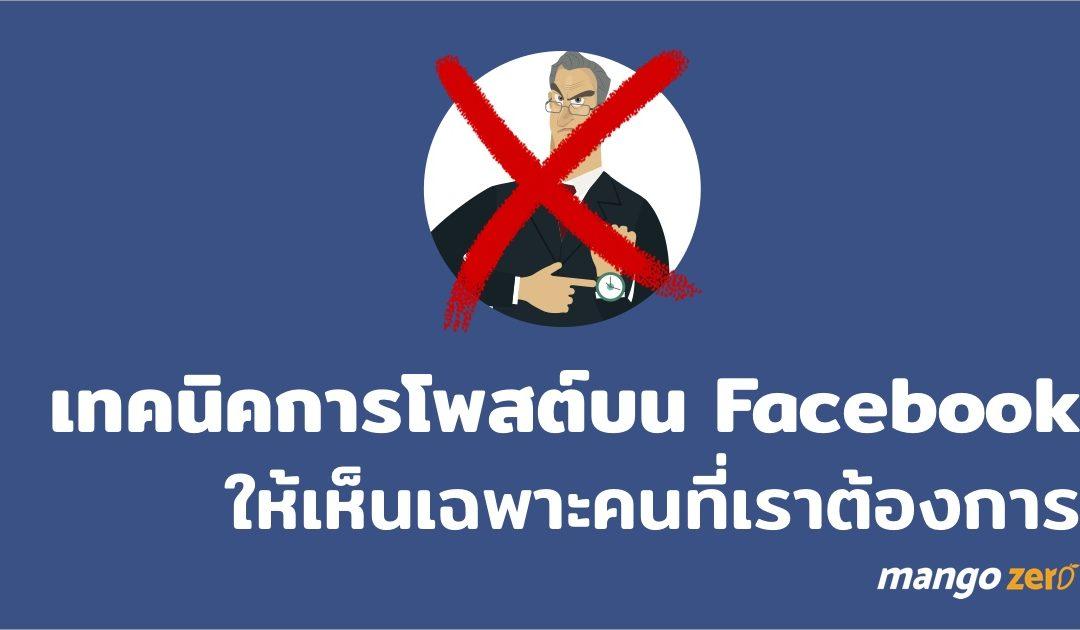 เทคนิคการโพสต์ข้อความบน Facebook โดยเลือกให้เห็นเฉพาะคนที่เราต้องการ