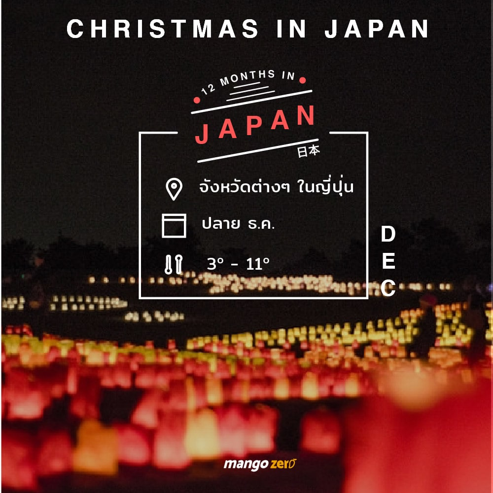 interesting-places-to-go-in-japan-2017-december