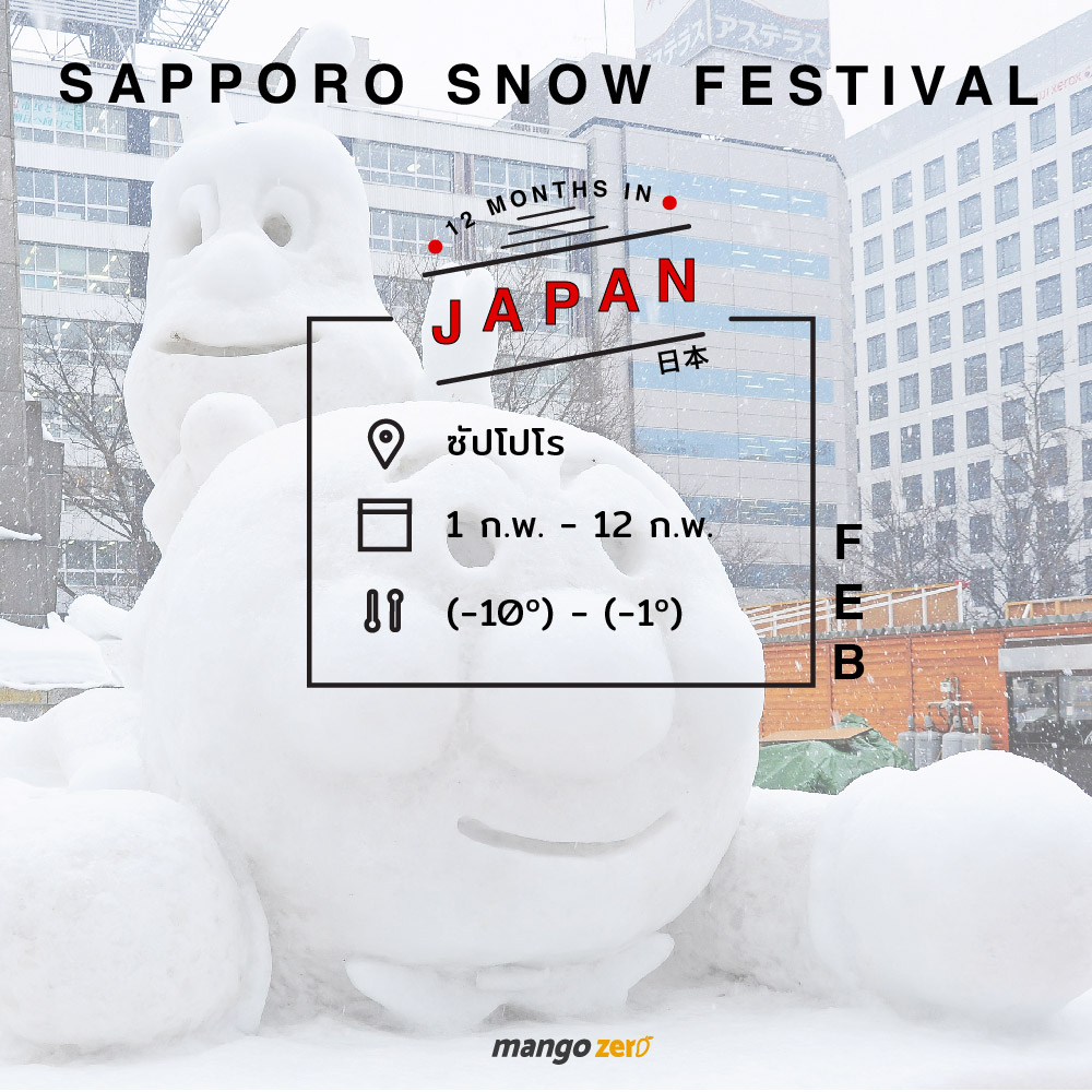 interesting-places-to-go-in-japan-2017-feb