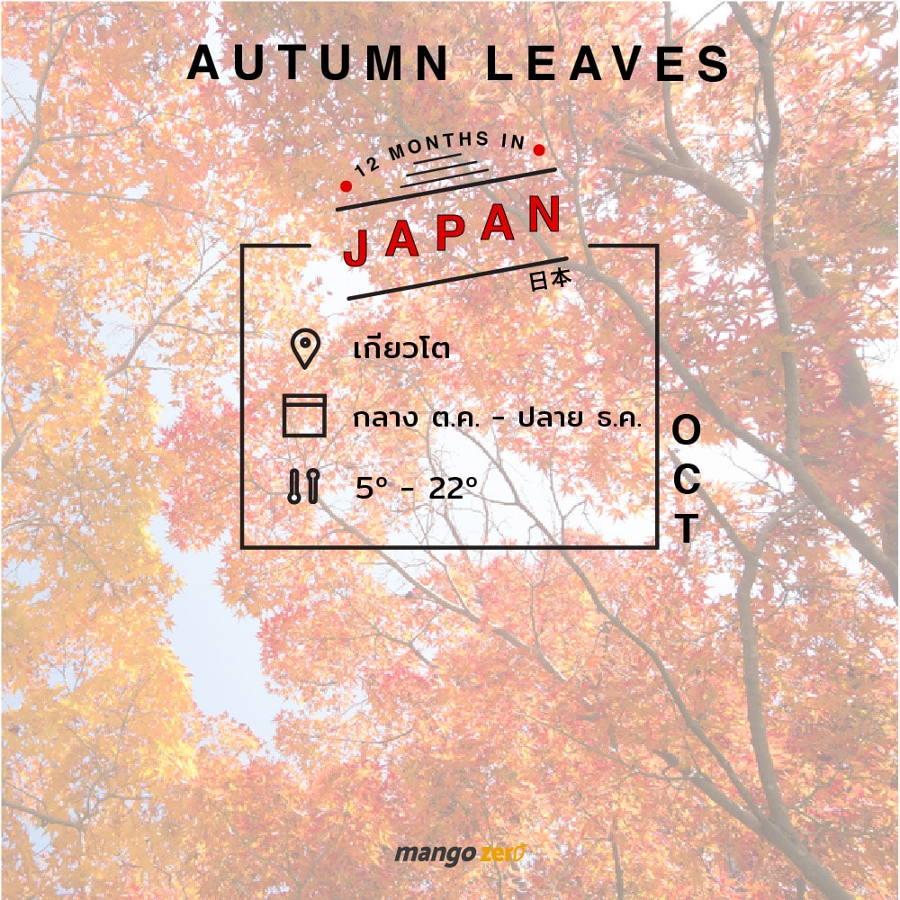 interesting-places-to-go-in-japan-2017-october