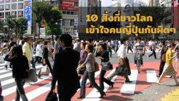 รวม 10 สิ่งที่ชาวโลกมักเข้าใจคนญี่ปุ่นกันผิดๆ มีอะไรบ้างมาดูกัน