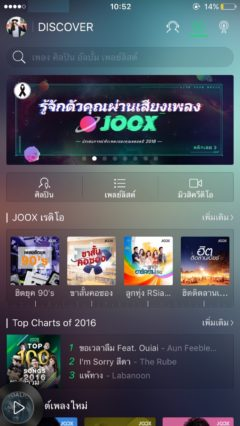 joox-application-know-yourself-via-song-new-function-8