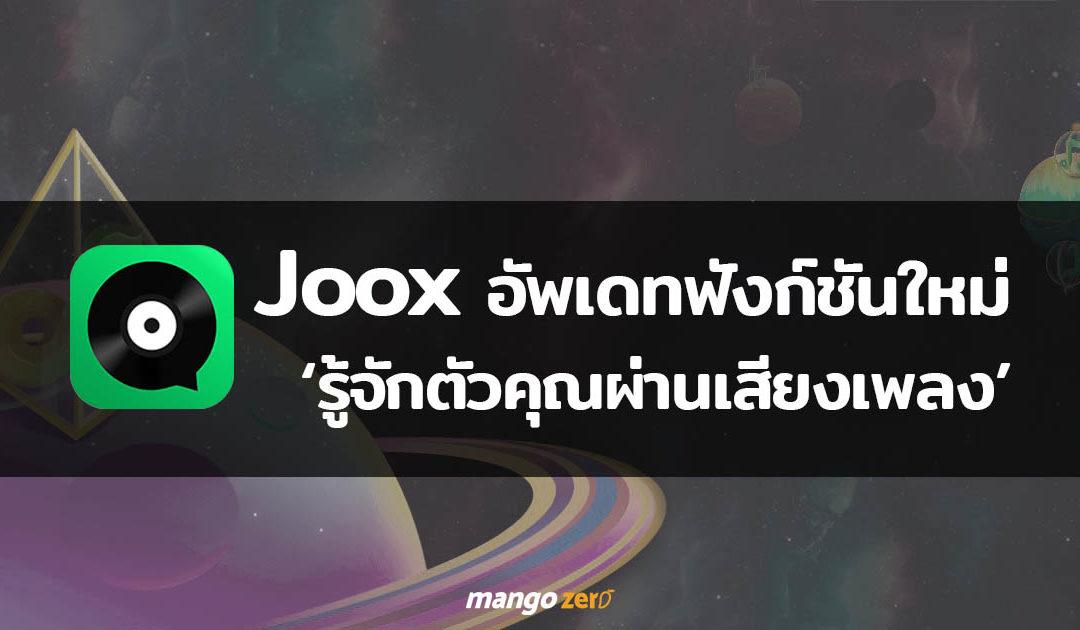 Joox อัพเดทฟังก์ชันใหม่ ให้ผู้ใช้งานได้ 'รู้จักตัวคุณผ่านเสียงเพลง'