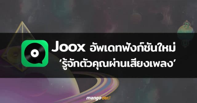 joox-application-know-yourself-via-song-new-function-feature