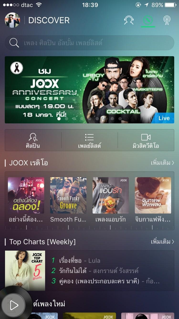 joox-thailand-first-live-concert-1