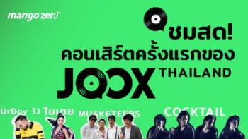 ชมสด! คอนเสิร์ตครั้งแรกของ joox thailand พบกับ Cocktail ใบเตย อาร์สยาม ฯลฯ