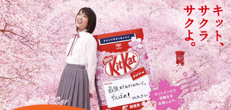 kitkay-Kitto-Katsu