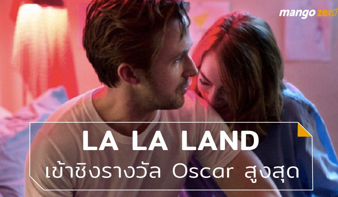 La La Land เข้าชิงรางวัล Oscar สูงสุดตลอดกาล 14 รางวัล