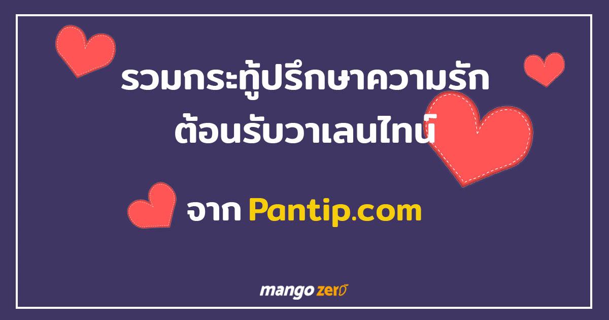 love-story-pantip-feature