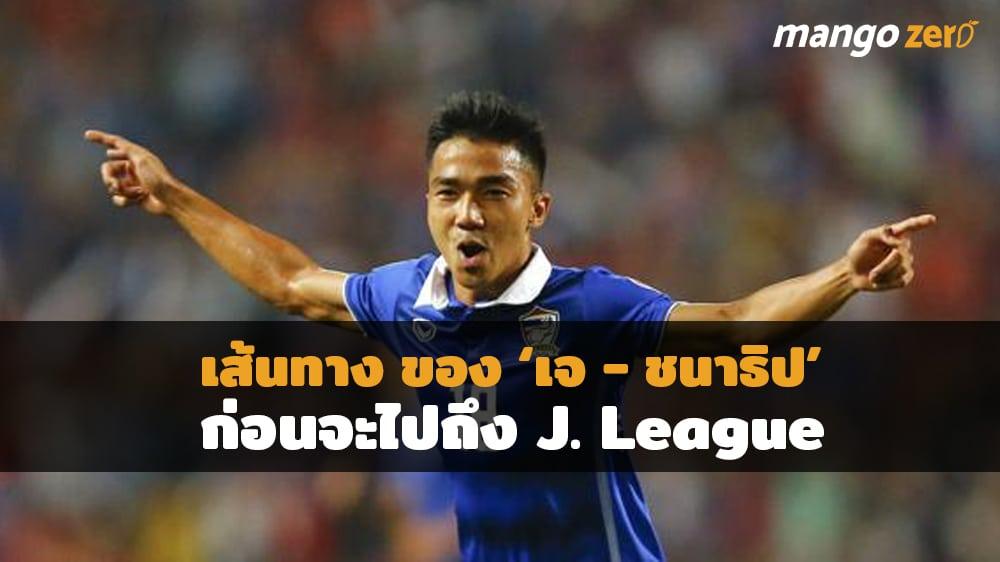 เส้นทางของ 'เจ – ชนาธิป สรงกระสินธ์' ก่อนจะไปถึง J-League
