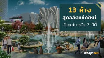 13 ห้างสุดอลังแห่งใหม่ เปิดแน่ภายใน 3 ปีนี้ กำเงินเตรียมช้อปได้เลย