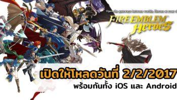 Nintendo ปล่อยให้โหลดเกม Fire Emblem : Heroes บน iOS และ Android วันที่ 2 กุมภาพันธ์