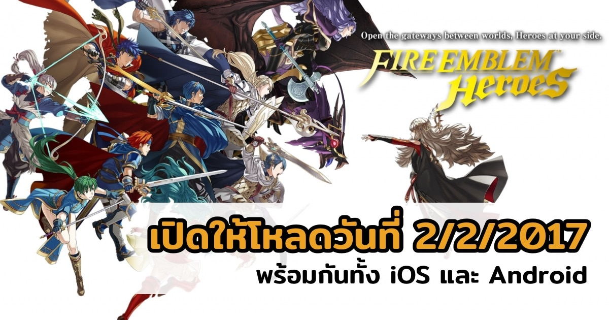 nintendo-to-release-fire-emblem-heroes-for-ios-on-february-2nd-featured