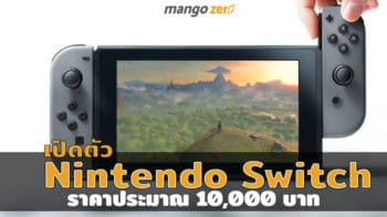 เปิดตัว Nintendo Switch เครื่องเล่นเกมใหม่ ราคา 10,000 บาท วางขายทั่วโลก 3 มี.ค 2017