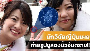 นักวิจัยญี่ปุ่นเผย ถ่ายรูปชูสองนิ้วอันตราย เสี่ยงต่อการถูกนำข้อมูลไปใช้