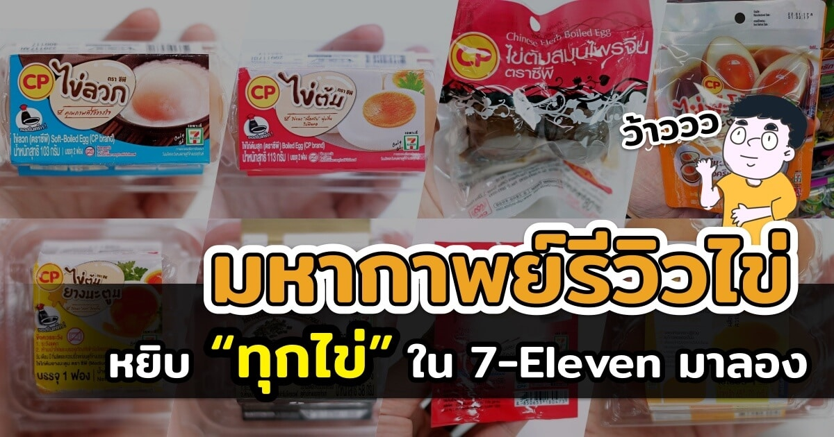 review-every-eggs-in-7-eleven-featured
