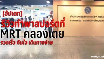 [อัปเดท] รีวิวทำพาสปอร์ตที่ 'สำนักงานหนังสือเดินทาง MRT คลองเตย' รวดเร็ว ทันใจ เดินทางง่าย
