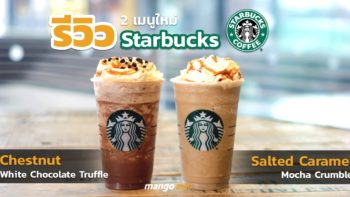 รีวิว 2 เมนูใหม่ จาก Starbucks Chestnut White Chocolate Truffle และ Salted Caramel Mocha Crumble