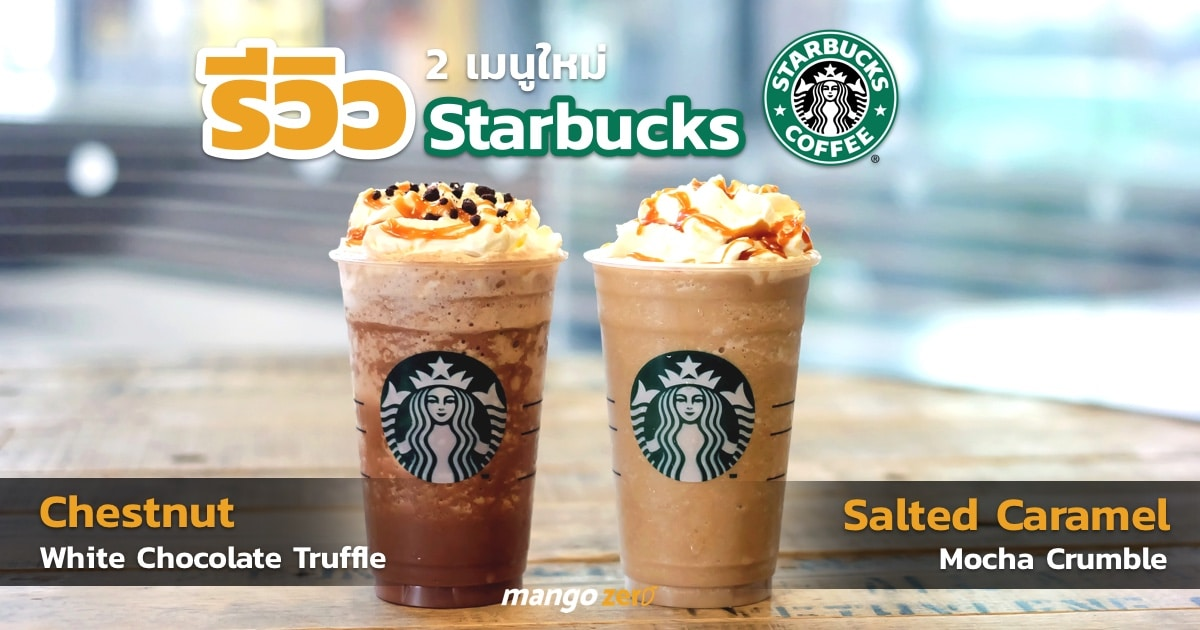 review-starbucks-new-menu-chestnut-white-chocolate-truffle-and-salted-caramel-mocha-crumble-featured
