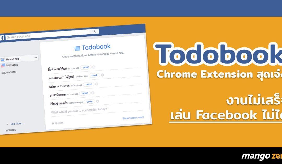 งานไม่เสร็จ เล่น Facebook ไม่ได้ ด้วย 'Todobook' Chrome Extension