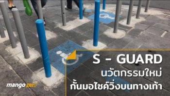 กทม. เปิดตัวนวัตกรรมใหม่ 'S-Guard' กั้นมอเตอร์ไซค์วิ่งบนทางเท้า