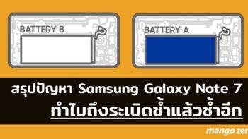 สรุปปัญหา Samsung Galaxy Note 7 ทำไมถึงระเบิดซ้ำแล้วซ้ำอีก [ฉบับอ่านง่าย]
