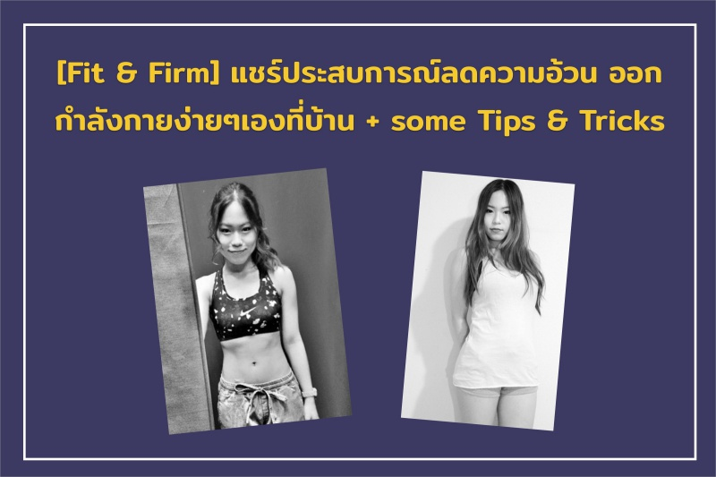 slender-tips-forum-from-pantip-for-inspiration-18
